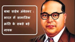 Baba Saheb Ambedkar The biggest hero of the social revolution in India