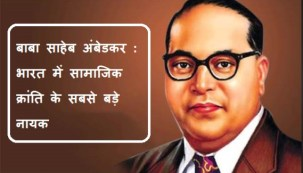 If alive today Dr Ambedkar would have been speaking for the rights of the people in Kashmir