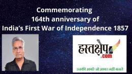Commemorating 164th anniversary of India's First War of Independence 1857