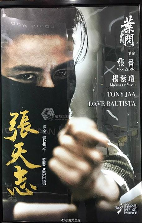 Spinoff Ip Man with Tony Jaa, Max Zhang and Dave Bautista