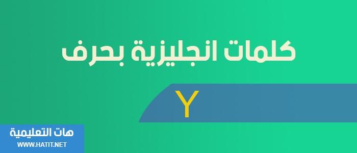 كلمات انجليزية تبدأ بحرف Y ومعناها هات