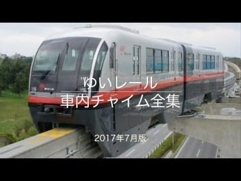 ゆいレール 車内チャイム全集(2017年7月版)