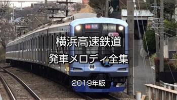 横浜高速鉄道 発車メロディ全集(2019年版)