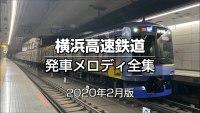 横浜高速鉄道 発車メロディ全集(2020年2月版)