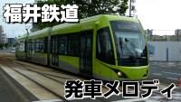 福井鉄道 発車メロディ