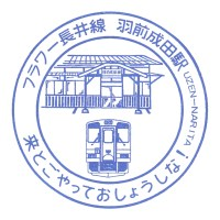 羽前成田駅(山形鉄道)の駅スタンプ