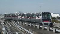 横浜シーサイドライン 駅メロディ全集
