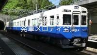 能勢電鉄 発車メロディ全集