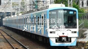 泉北高速鉄道 メロディ全集