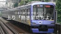 横浜高速鉄道 発車メロディ全集