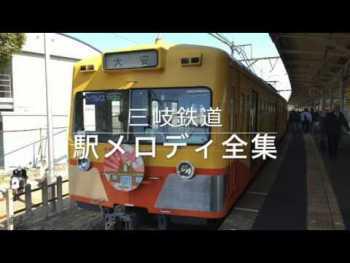 三岐鉄道 駅メロディ全集