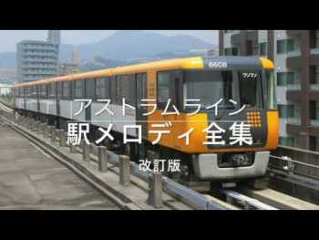 アストラムライン 駅メロディ全集(改訂版)