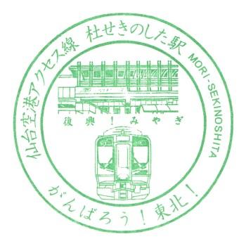 杜せきのした駅(仙台空港アクセス線)の駅スタンプ
