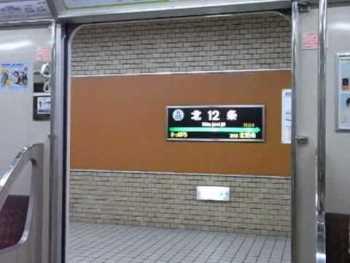 札幌市営地下鉄5000形のドア閉動画