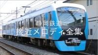 静岡鉄道 接近メロディ全集
