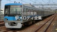 小田急電鉄 駅メロディ全集