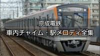 京成電鉄 車内チャイム・駅メロディ全集
