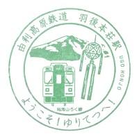 羽後本荘駅(由利高原鉄道)の駅スタンプ