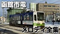 函館市電 メロディ全集