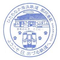 那珂湊駅(ひたちなか海浜鉄道)の駅スタンプ