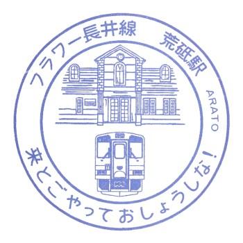 荒砥駅(山形鉄道)の駅スタンプ