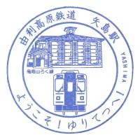 矢島駅(由利高原鉄道)の駅スタンプ