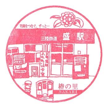 盛駅(三陸鉄道)の駅スタンプ