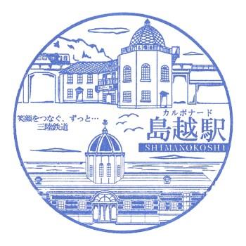 島越駅(三陸鉄道)の駅スタンプ