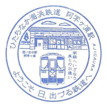 阿字ヶ浦駅(ひたちなか海浜鉄道)の駅スタンプ