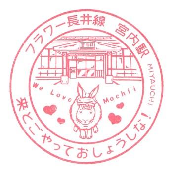 宮内駅(山形鉄道)の駅スタンプ