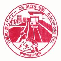 足立小台駅(日暮里・舎人ライナー)の駅スタンプ