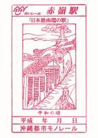 赤嶺駅(ゆいレール)の駅スタンプ