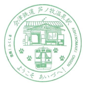 芦ノ牧温泉駅(会津鉄道)の駅スタンプ