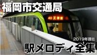 福岡市交通局 駅メロディ全集