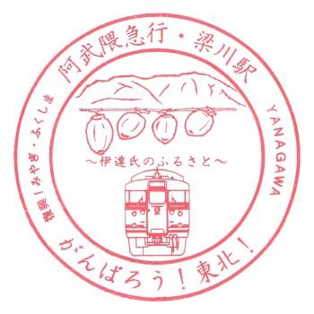 梁川駅(阿武隈急行)の駅スタンプ