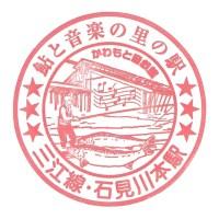 石見川本駅の駅スタンプ