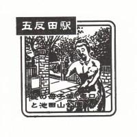 五反田駅(JR東日本)の駅スタンプ(旧印)