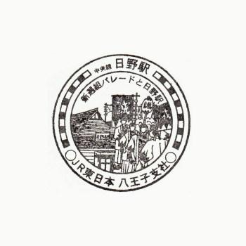 日野駅の駅スタンプ(東京支社印/八王子支社印)
