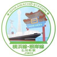 石川町駅の駅スタンプ(横浜支社印/横浜線・根岸線)