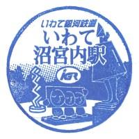 いわて沼宮内駅(IGRいわて銀河鉄道)の駅スタンプ