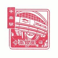 十条駅(JR東日本)の駅スタンプ