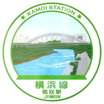 鴨居駅の駅スタンプ(横浜支社印/横浜線)