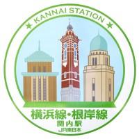 関内駅の駅スタンプ(横浜支社印/横浜線・根岸線)
