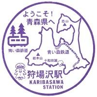 狩場沢駅(青い森鉄道)の駅スタンプ
