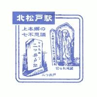 北松戸駅(JR東日本)の駅スタンプ