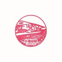小涌谷駅(箱根登山鉄道)の駅スタンプ