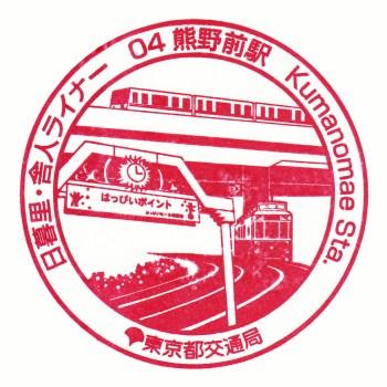 熊野前駅(日暮里・舎人ライナー)の駅スタンプ