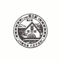 国立駅の駅スタンプ(東京支社印/八王子支社印)