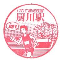 厨川駅(IGRいわて銀河鉄道)の駅スタンプ