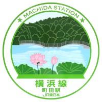 町田駅の駅スタンプ(横浜支社印/横浜線)
